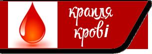 Благодійний фонд пацієнтів «КРАПЛЯ КРОВІ»